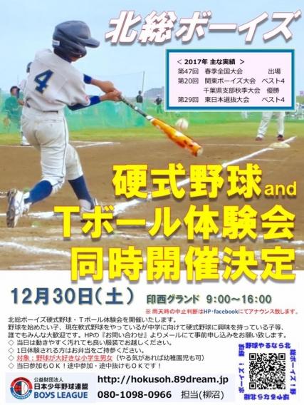 体験会(硬式野球&Tボール)いよいよ次週開催